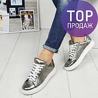 Женские кожаные кроссовки, цвет никель  / кроссовки женские удобные, на белой подошве, стильные