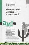 Математичні методи в психології Руденуо В.М.