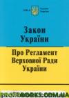 Закон України «Про Регламент Верховної Ради України» Одіссей