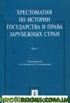Хрестоматия по истории государства и права зарубежных стран. В 2 томах.