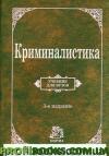 Криминалистика Белкин Р.С