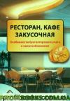 Ресторан, кафе, закусочная. Особенности бухгалтерского учета и налогообложения