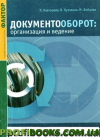Документооборот: организация и ведение