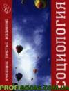 Социология 4-е издание Кравченко