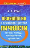 Психология и психодиагностика личности. Теория, методы исследования, практикум