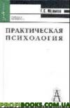 Практическая психология Абрамова Г.С