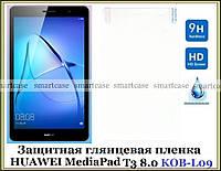 Защитная глянцевая пленка для планшета Huawei Mediapad T3 8 KOB-L09
