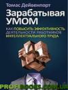 Зарабатывая умом. Как повысить эффективность деятельности работников интеллектуального труда