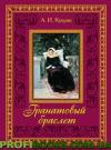 Гранатовый браслет (подарочное издание)