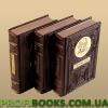 Библиотека великих писателей (34 тома)