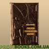 Айн Рэнд. Атлант расправил плечи(3 тома)