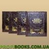 Творцы Всемирной Истории. От Античности до Средних веков (с 1800 года до Р.Х. - по 1492 год)