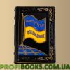 Конституция Украины(подарочное издание)