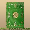 Коран на русском языке (Османова)