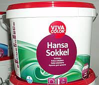 Краска для цоколя Hansa Sokkel VIVACOLOR, 9л.