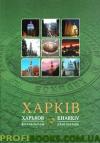 Харьков 2012 фотоальбом