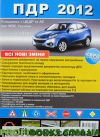 Правила дорожнього руху України 2017
