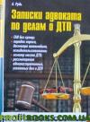 Записки адвоката по делам о ДТП