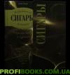 Сигары. Международный гид для ценителей