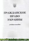 Гражданское право Украины (конспект ответов)