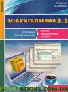 1С Бухгалтерия 8.2 Доступно для бухгалтера