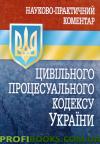 Науково-практичний коментар Цивільного процесуального кодексу України 2017