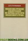 Фінансово-правове зобов'язання як окрема категорія фінансового права