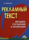 Рекламный текст. Методика составления и оформления