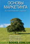 Основы маркетинга 5-е изд Филип Котлер