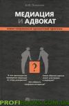Медиация и адвокат : новое направление адвокатской практики