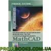 Компьютерное моделирование физических систем с использованием пакета MathCad