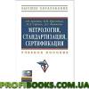 Метрология, стандартизация, сертификация (+ CD-ROM)