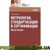 Метрология, стандартизация и сертификация. Практикум