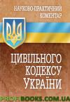 Науково-практичний коментар Цивільного кодексу України 2017