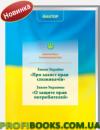 Закон Украины «О защите прав потребителей»/Закон України «Про захист прав споживачів» (2 языка в одной книге)