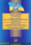 Закон України про міліцію Закон країни про ОРД Закон України про дисциплинарний статут ОВС України Статут ППС міліції