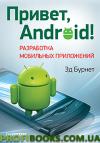 Привет, Android! Разработка мобильных приложений