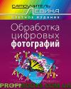 Обработка цифровых фотографий