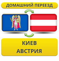 Домашний Переезд из Киева в Австрию