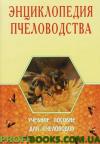 Энциклопедия пчеловодства. Учебное пособие для пчеловодов