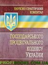 Науково-практичний коментар Господарського процесуального кодексу України 2017