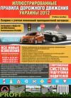 Иллюстрированные правила дорожного движения Украины 2018