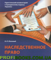 Наследственное право Практический комментарий к гражданскому кодексу Украины