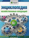 Энциклопедия хозяйственных операций 2012