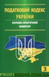 Науково-практичний коментар Податковий кодекс України. У трьох частинах
