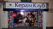 Магазин г. Полтава, ул.Пушкина 73.