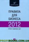 Правила для бизнеса 2012. Уроки судебных дел
