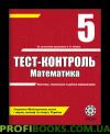 Тест-контроль. Математика 5 клас. ( 2-е видання)