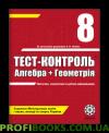 Тест-контроль. Алгебра+Геометрія. 8 клас (2-е видання)