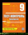 Тест-контроль. Біологія 9 клас+лабораторні роботи (2-е видання) 12-річна школа